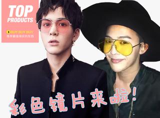 """【买买买】GD、李小璐、曾舜晞他们的太阳镜都很""""色""""很时髦!"""