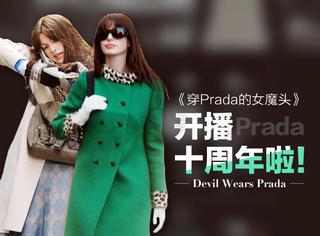 《穿Prada的女魔头》十周年,那些年的时尚真是经典!