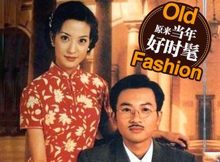 17年前的《老房有喜》,赵薇和苏有朋就是最时髦的荧幕情侣