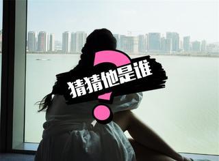 【猜猜TA是谁】她是国民老公,曾被爆出柜女留学生