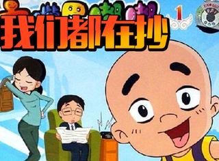 迪士尼索赔中国山寨动画400万,还有更多魂淡在抄袭!