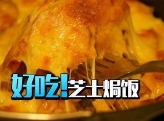 【鲜男料理】橘子君教你做简单好吃的芝士焗饭