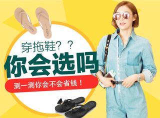 测 | 袁姗姗、刘雯出门都穿拖鞋,想学她们可你会选吗?