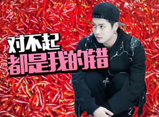 最怕吃辣的王嘉尔评论下全是辣椒,他到底做错了啥?