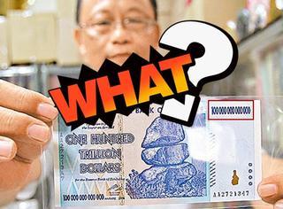 面值10亿亿、重量8吨,各国货币一个比一个奇葩!