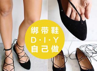 今年特别流行的绑带鞋 你自己也能DIY