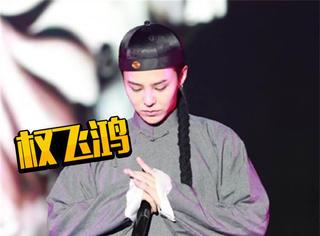 权志龙演唱会cos黄飞鸿,感觉下次会扮甄嬛唱rap
