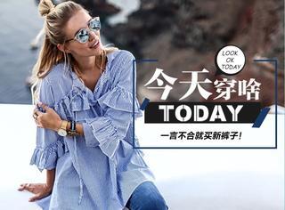 【今天穿啥】破洞裤、卷裤脚都腻了?毛边牛仔裤已经开始霸占街头啦!
