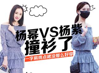 杨紫和杨幂穿了同一条连衣裙,你喜欢哪种风格?