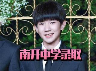 王源考上了南开中学,粉丝瞬间都变成亲妈粉了