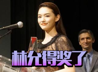 林允国外拿奖,外媒说她表演有爆发力,你怎么看?