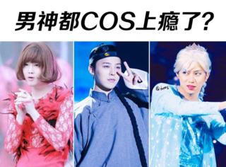 "Bigbang、EXO居然都对COS上瘾了?别说,他们""装""的还都挺像!"