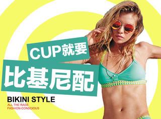 看看今夏这些最炫的比基尼,哪款才配得上你的Cup!