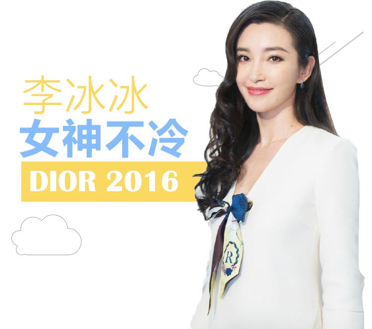 在Dior高定秀场,李冰冰真是枚不冷的冰雪女神!