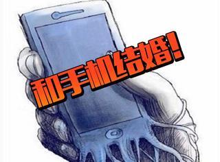 """择一""""机""""终老,你si不si傻?手机控的你病入膏肓了吗?"""