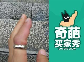 【奇葩买家秀】为戴这戒指真够拼,心疼手指!