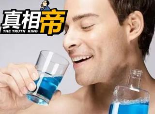 【真相帝】漱口水可以代替刷牙吗