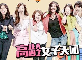 韩综艺《姐姐们的slam dunk》:只要有梦想,多大年龄都不怕