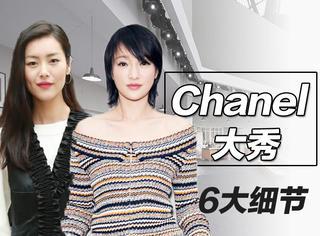 刘雯周迅大PK!模特爆炸头逆天!6大细节帮你看懂Chanel高定大秀!