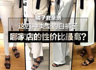 橘子君亲测 | 这四种类型的白裤子,哪家店的性价比最高?