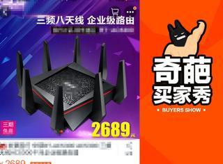 【奇葩买家秀】一个天价路由器引发的装X大会,笑cry