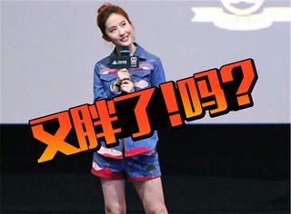 刘亦菲虽然你的腿又长又美,但真的该减肥了!