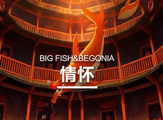 当我们期待《大鱼海棠》的时候,我们究竟在期待什么?