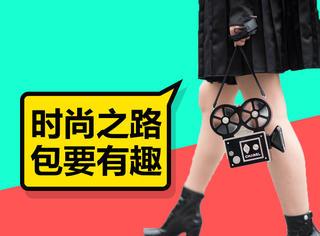 时尚之路那么长,一定要选个有趣的包包作伴!