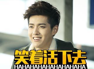 看完了吴亦凡神尴尬的表演,我再也不敢说刘亦菲演技差了!