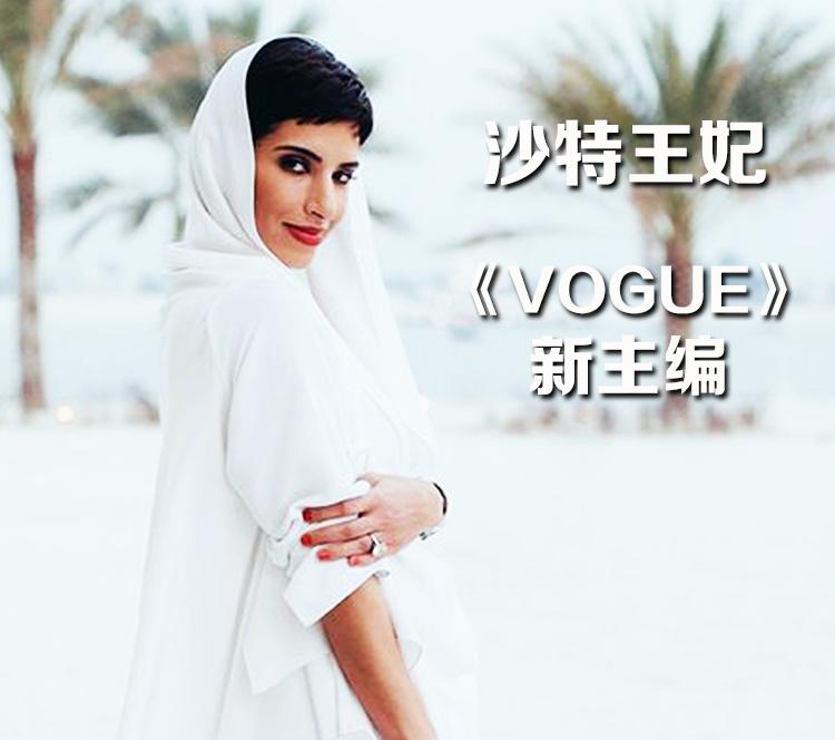 """世界上又多了位""""女魔头"""",新任《VOGUE》主编竟然是沙特王妃_橘子娱乐"""