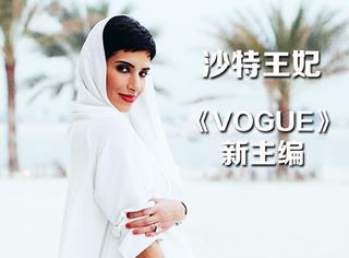 """世界上又多了位""""女魔头"""",新任《VOGUE》主编竟然是沙特王妃"""