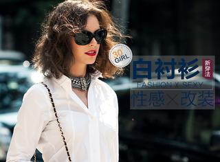 开眼界 | 1件白衬衫居然有这5种穿法,简直不能更赞!