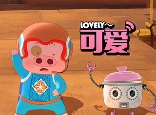 《大鱼》口碑崩坏,《藏獒》票不好卖,暑期华语动画还是等这只小猪吧