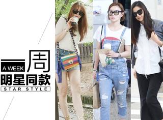 【一周明星同款】宋茜扮猴子童心未泯,尹恩惠的彩虹包剁手不?