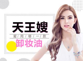 猜 | 天王嫂昆凌最爱用哪款卸妆油?