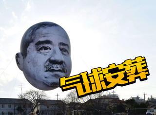日本人好像设计了气球脸坟墓,他们要升天?