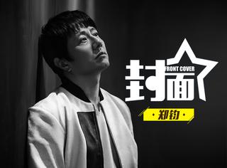 【封面】郑钧:只有梦想的未来,才能挥霍我的现在