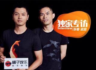 专访《大鱼海棠》导演梁旋、张春:大家怎么评价,都已经是过去式了