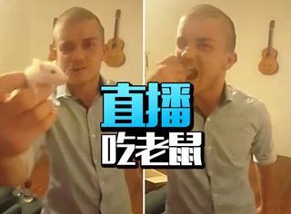 胆太肥澳洲小伙直播吃小白鼠,结果悲剧了