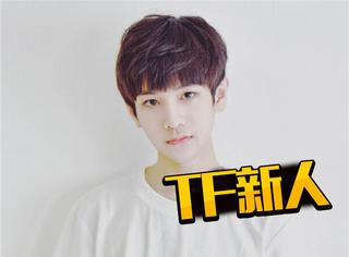 选秀出身、神似王源杨洋,TF家又签了一个18岁的小鲜肉!