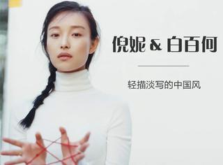 【时装片】倪妮、姚晨、白百何带来的中国风,真是扑面而来的清爽!