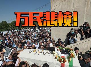 上万伊朗民众告别这位伟大导演,他的死因令世界悲愤!