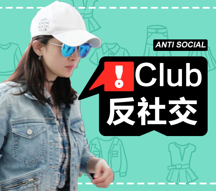 啥?杨幂、吴亦凡、GD咋就成了反社交俱乐部的粉丝了?!