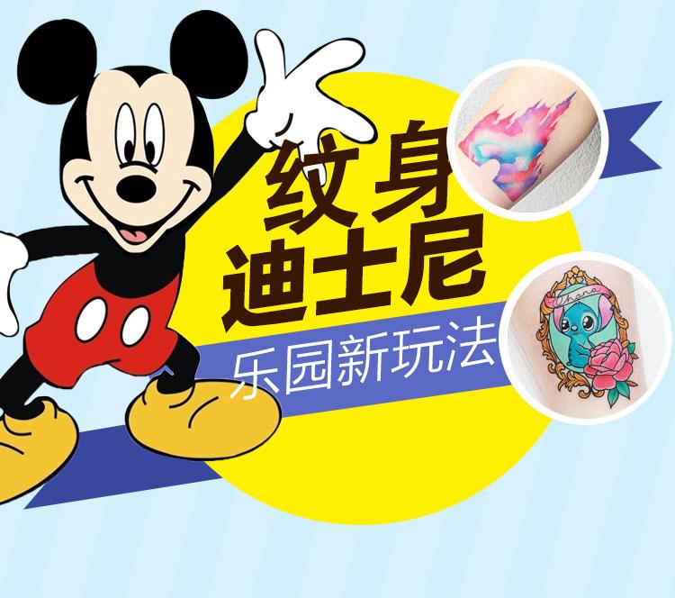 进迪士尼不让扮卡通 你还可以来个迪士尼纹身啊