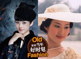 从赵丽颖到刘亦菲 民国剧里的女主们造型美Cry