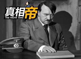 【真相帝】原来希特勒是只有一个蛋蛋的男纸