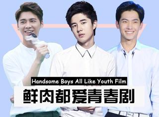 李易峰楊洋他們都去演青春劇,到底是長得帥還是穿得好?