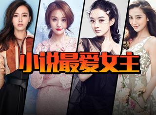 郑爽、唐嫣、赵丽颖、baby,谁是小说改编影视剧最爱女主角!