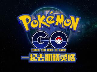 Pokémon GO都不知道?精灵宝可梦的一切都在这里了