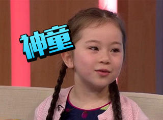澳洲5岁小萝莉上节目秀惊人记忆力,人和人真的不一样